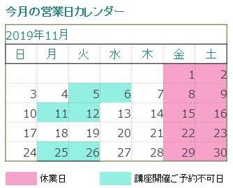 2019年11月の営業カレンダー